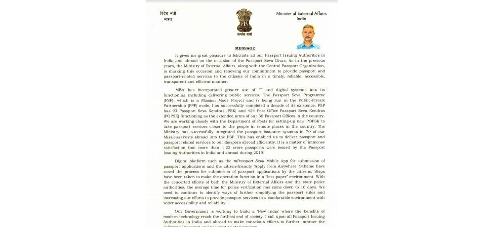 External Affairs Minister, Dr. S. Jaishankar's message on Passport Seva Divas 2020